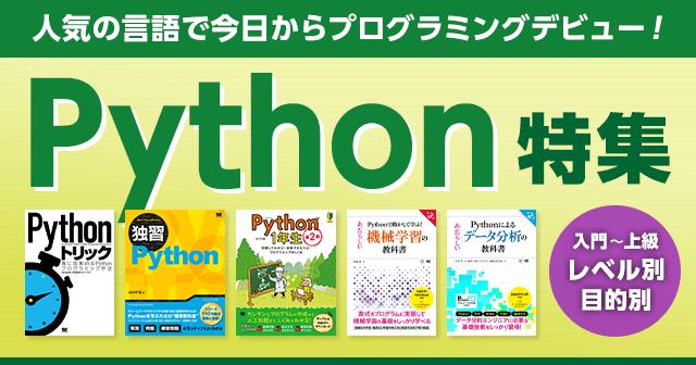 Python特集