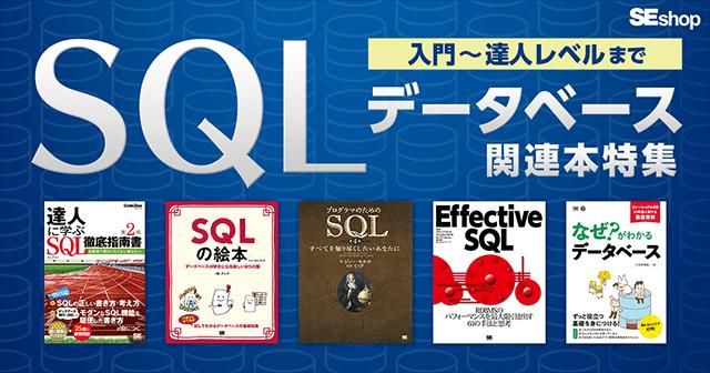 SQL/データベース関連本特集