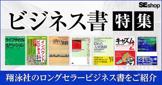 【特集】翔泳社のロングセラービジネス書