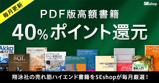 PDF版高額書籍フェア