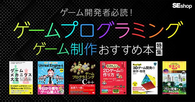 ゲームプログラミング・ゲーム制作関連本