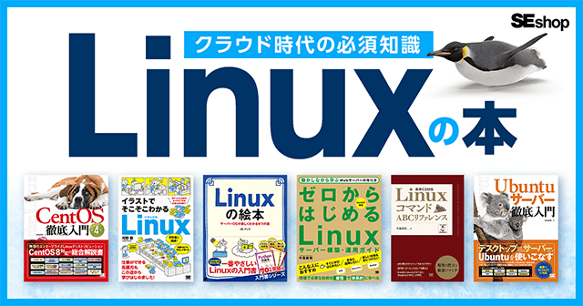Linuxおすすめ本特集