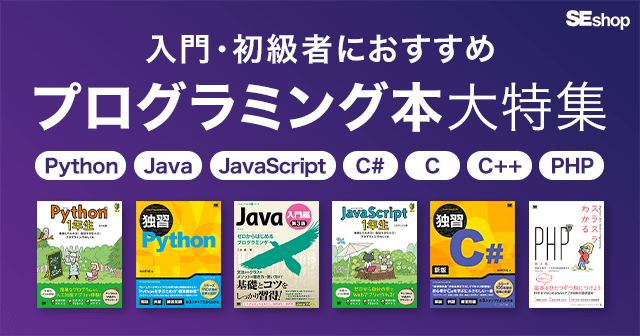 プログラミング本特集