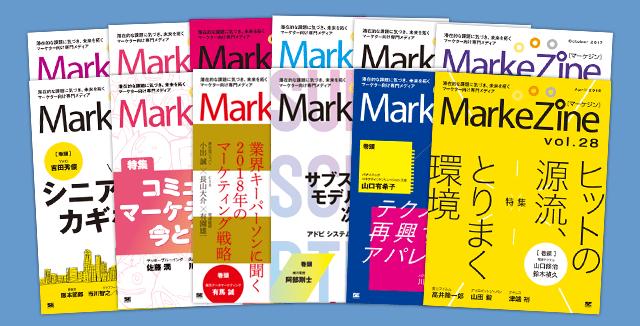 マーケター・経営層向け定期誌『MarkeZine〔マーケジン〕』