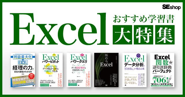 Excel本大特集