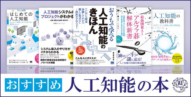 人工知能の本