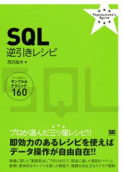 SQL逆引きレシピ