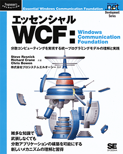 エッセンシャルWCF:Windows Communication Foundation
