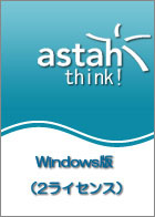 astah* think! Windows版 2ライセンス