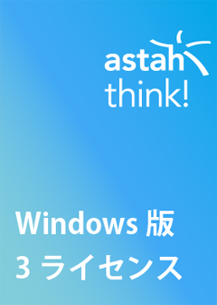 astah* think! Windows版 3ライセンス