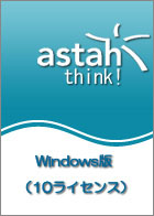 astah* think! Windows版 10ライセンス