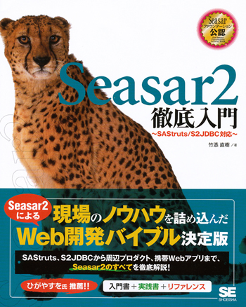 Seasar2徹底入門 SAStruts/S2JDBC 対応