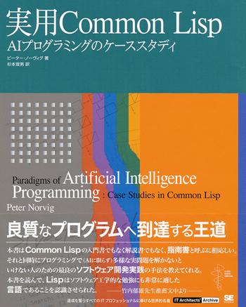 実用Common Lisp