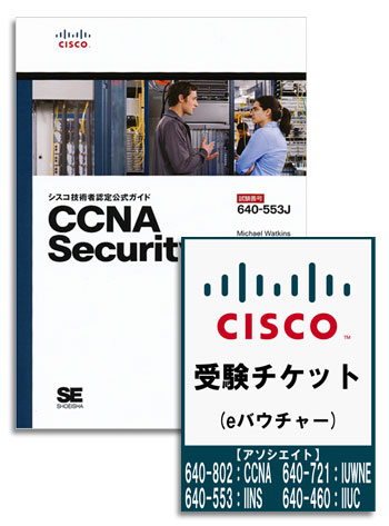 ccna security 書