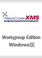 NeoCoreXMS Workgroup Edition Windows版(32Bit OS) 初年度保守サポート込み