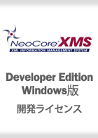 NeoCoreXMS Developer Edition Windows版(32Bit OS)開発ライセンス