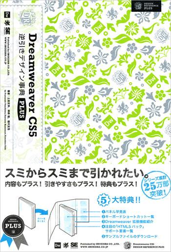 Dreamweaver CS5逆引きデザイン事典 PLUS