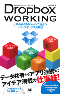 Dropbox WORKING