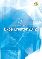 ExcelCreator 8.0 for .NET サーバーライセンス