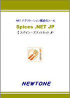 Spices.NET JP VSIP Obfuscator 1PCライセンス