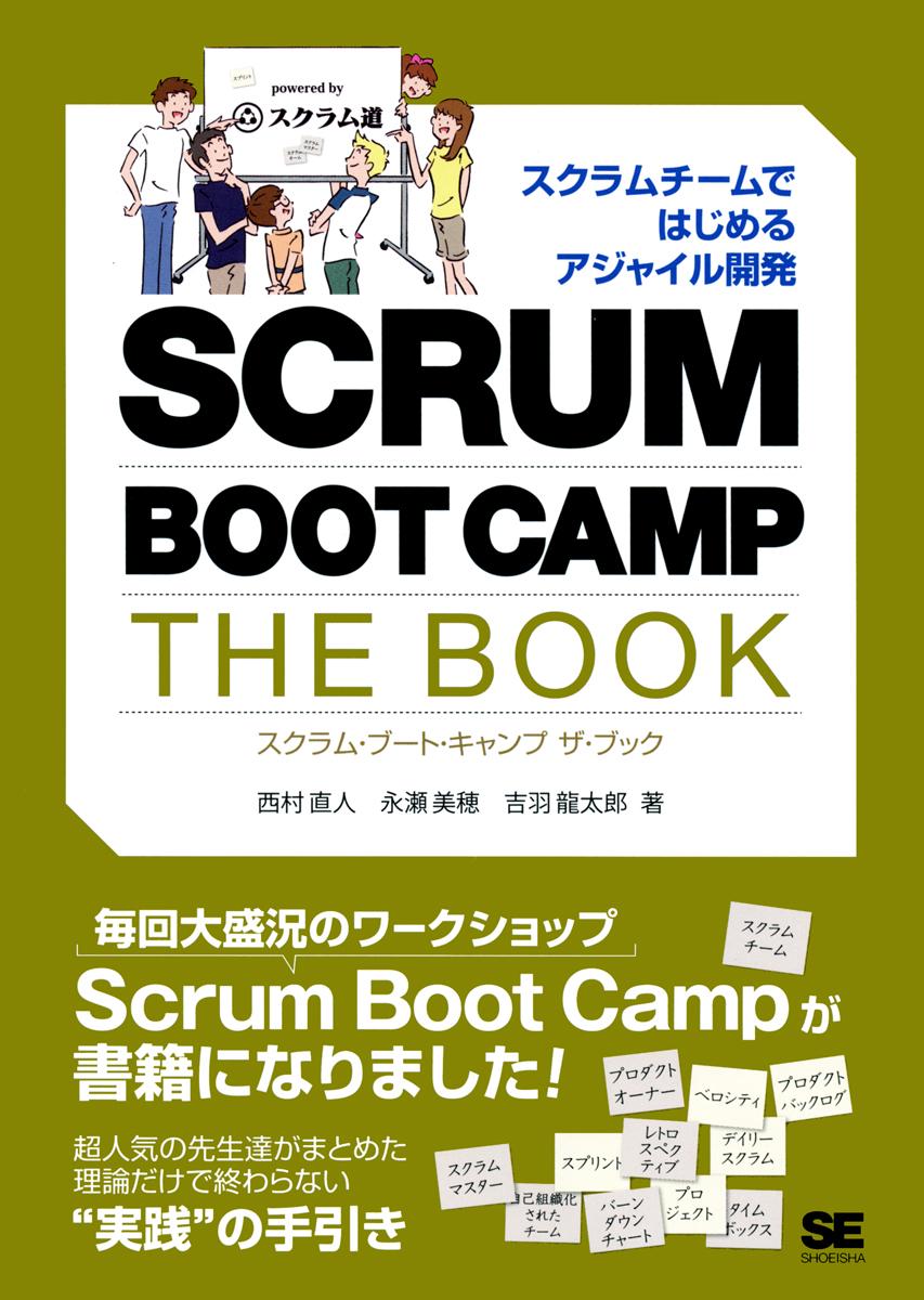 scrum boot camp the book(西村直人 永瀬美穂 吉羽龍太郎) 翔泳社の本