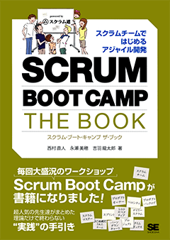 SCRUM BOOT CAMP THE BOOK 【PDF版】