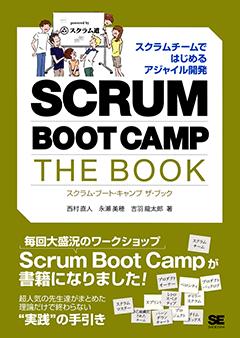 SCRUM BOOT CAMP THE BOOK 【PDF版】