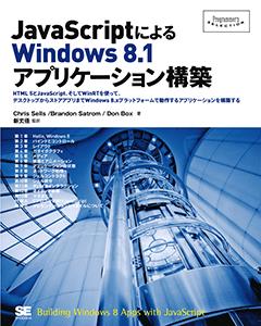JavaScriptによるWindows8.1アプリケーション構築