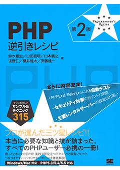 PHP逆引きレシピ 第2版 すぐに美味しいサンプル&テクニック