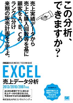 EXCEL売上データ分析[ビジテク]【PDF版】