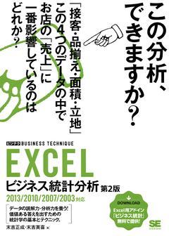 EXCELビジネス統計分析 [ビジテク] 第2版 【PDF版】