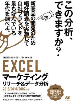 EXCELマーケティングリサーチ&データ分析 [ビジテク] 【PDF版】