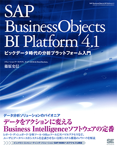 SAP BusinessObjects BI Platform 4.1 ビックデータ時代の分析プラットフォーム入門