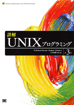 詳解UNIXプログラミング[第3版]