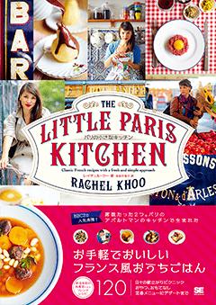 パリの小さなキッチン