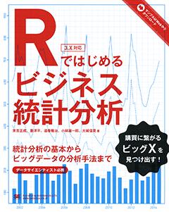 Rではじめるビジネス統計分析 【PDF版】