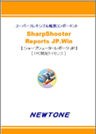 SharpShooter Reports JP.WinRT 1PC開発ライセンス