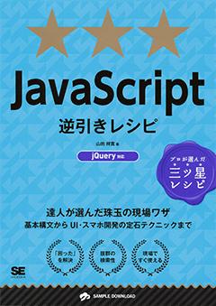 JavaScript逆引きレシピ jQuery対応 達人が選んだ珠玉の現場ワザ