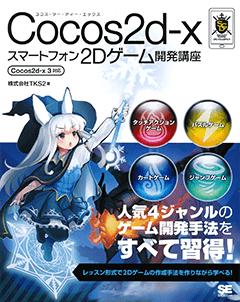 Cocos2d-xスマートフォン2Dゲーム開発講座