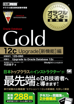 Upgrade to Oracle Database 12c[1Z0-060]試験対応  オラクルマスター教科書Gold Oracle Database 12c Upgrade[新機能]編