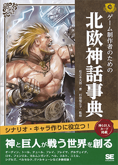 ゲーム制作者のための北欧神話事典