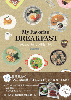 My Favorite BREAKFAST かんたん・おいしい朝食レシピ