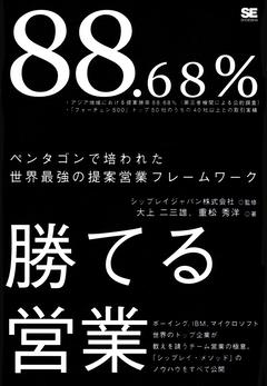 88.68%勝てる営業