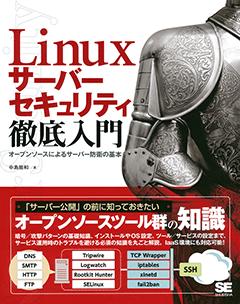 Linuxサーバーセキュリティ徹底入門 オープンソースによるサーバー防衛の基本 【PDF版】