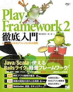 Play Framework 2徹底入門  JavaではじめるアジャイルWeb開発【PDF版】