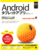 Androidタブレットアプリ開発ガイド Android SDK 3対応 【PDF版】