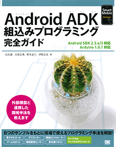 Android ADK組込みプログラミング完全ガイド 【PDF版】