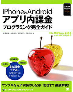 iPhone&Androidアプリ内課金プログラミング完全ガイド 【PDF版】