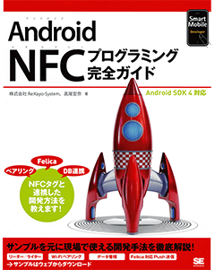 Android NFCプログラミング完全ガイド 【PDF版】