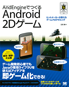 AndEngineでつくるAndroid 2Dゲーム【PDF版】